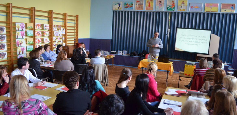 Галерија: Семинар за родители, воспитувачи и наставници_15-16.03.2014